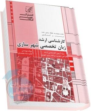 کتاب زبان تخصصی شهرسازی عصر کنکاش, کتاب زبان تخصصی شهرسازی هانیه شاه محمدیان,