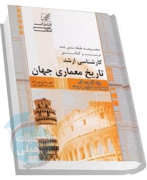 کتاب درس و کنکور تاریخ معماری جهان تألیف امیررضا روحی زاده انتشارات عصر کنکاش
