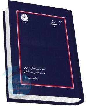 کتاب حقوق بین الملل عمومی و سازمانهای بین المللی فاطمه احمدیان انتشارات پوران پژوهش
