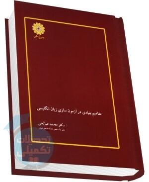 کتاب مفاهیم بنیادی در آزمون سازی زبان انگلیسی تألیف دکتر محمد صالحی انتشارات پوران پژوهش