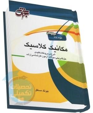کتاب مکانیک کلاسیک تألیف بهرنگ مستقل مرکز نشر جهش
