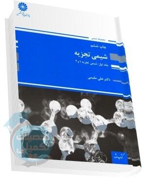 کتاب شیمی تجزیه دکتر علی مقیمی انتشارات پوران پژوهش