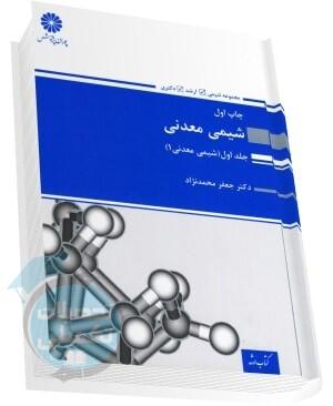 کتاب شیمی معدنی دکتر محمدنژاد انتشارات پوران پژوهش