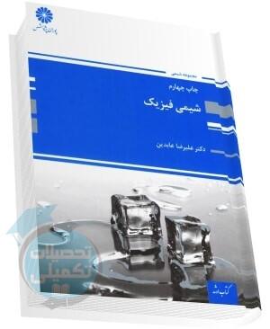 کتاب شیمی فیزیک دکتر علیرضا عابدین انتشارات پوران پژوهش