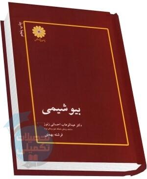 کتاب بیوشیمی دکتر عبدالوهاب احسانی زنوز انتشارات پوران پژوهش