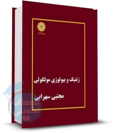 خرید کتاب ژنتیک و بیولوژی مولکولی دکتر مجتبی سهرابی پوران پژوهش