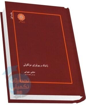 کتاب ژنتیک و بیولوژی مولکولی مجتبی سهرابی انتشارات پوران پژوهش