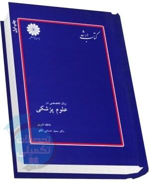 کتاب زبان تخصصی در علوم پزشکی انتشارات پوران پژوهش