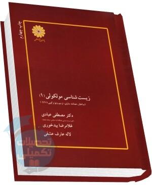 کتاب زیست شناسی مولکولی دکتر عبادی انتشارت پوران پژوهش جلد اول