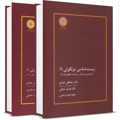 خرید کتاب زیست شناسی مولکولی دکتر عبادی انتشارت پوران پژوهش جلد اول و دوم