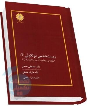 کتاب زیست شناسی مولکولی دکتر عبادی انتشارت پوران پژوهش جلد دوم