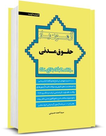 سوالات طبقه بندی شده حقوق مدنی تألیف سید احمد حسینی, کتاب آزمون یار حقوق مدنی