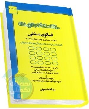 سوالات طبقه بندی شده حقوق مدنی تألیف سید احمد حسینی