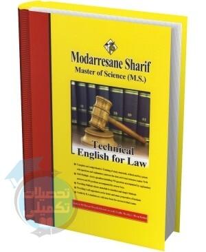 زبان تخصصی حقوق کارشناسی ارشد مدرسان شریف