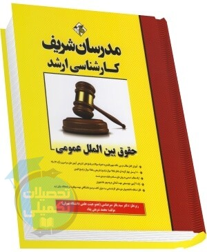 حقوق بین الملل عمومی انتشارات مدرسان شریف