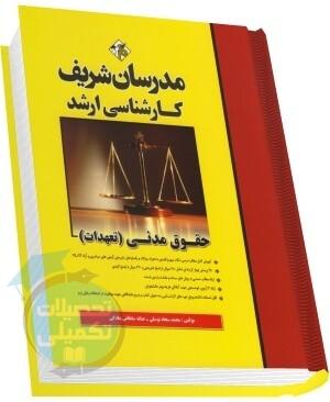 حقوق مدنی تعهدات انتشارات مدرسان شریف