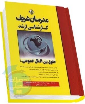 حقوق بین الملل خصوصی مدرسان شریف