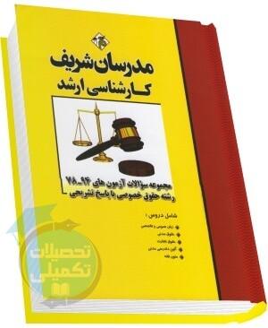 کتاب بانک تست ارشد حقوق خصوصی مدرسان شریف