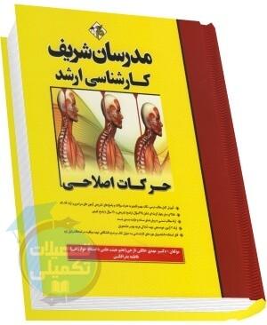 کتاب حرکات اصلاحی مدرسان شریف