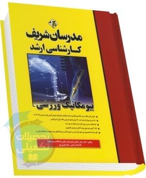 کتاب بیومکانیک ورزشی مدرسان شریف