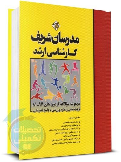 بانک سوالات ارشد تربیت بدنی و علوم ورزشی 81 تا 96 مدرسان شریف