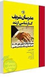 بانک تست کارشناسی ارشد حسابداری مدرسان شریف