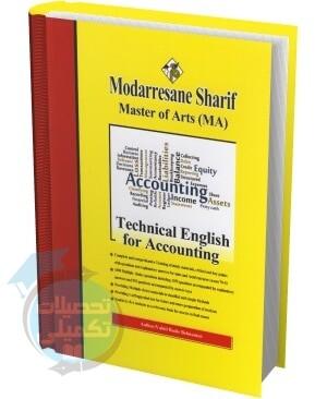 زبان تخصصی حسابداری کارشناسی ارشد مدرسان شریف