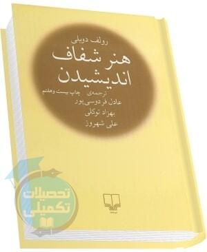 کتاب هنر شفاف اندیشیدن ترجمه عادل فردوسی پور