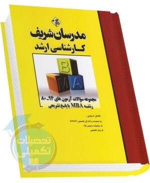 کتاب سوالات ارشد MBA مدرسان شریف
