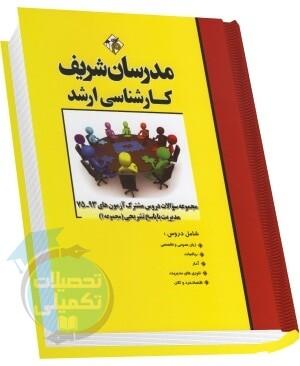مجموعه سوالات ارشد دروس مشترک مدیریت - مدرسان شریف