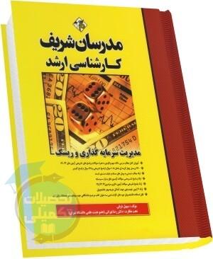 کتاب مدیریت سرمایه گذاری و ریسک مدرسان شریف