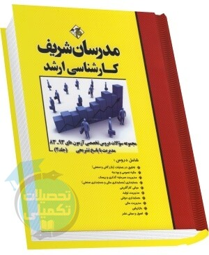 مجموعه سوالات ارشد دروس تخصصی مدیریت - مدرسان شریف