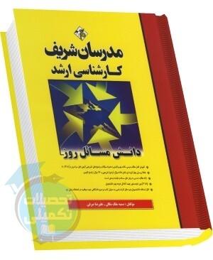 کتاب دانش مسائل روز مدرسان شریف