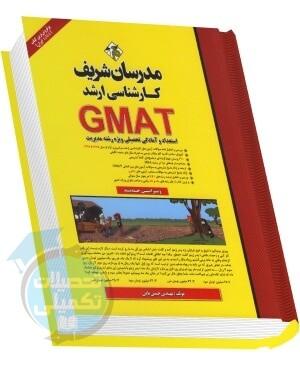 مرجع کامل GMAT استعداد و آمادگی تحصیلی