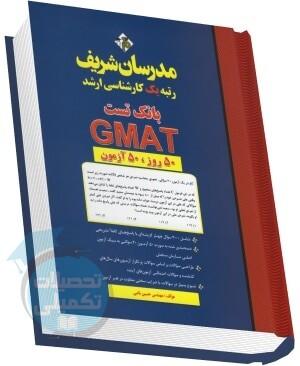 کتاب بانک تست GMAT مدرسان شریف تألیف مهندس حسین نامی
