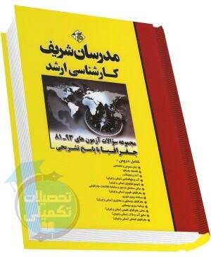 مجموعه سوالات کارشناسی ارشد جغرافیا مدرسان شریف