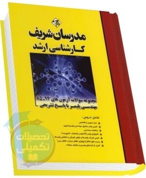 مجموعه سوالات کارشناسی ارشد مهندسی پلیمر مدرسان شریف