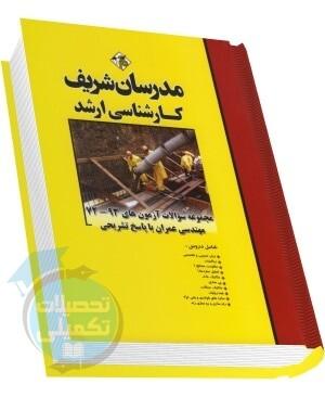 مجموعه سوالات کارشناسی ارشد مهندسی عمران مدرسان شریف