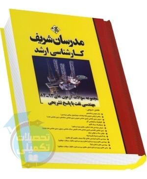 مجموعه سوالات کارشناسی ارشد مهندسی نفت مدرسان شریف