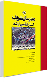 کتاب سوالات ارشد مهندسی مواد با پاسخ تشریحی مدرسان شریف