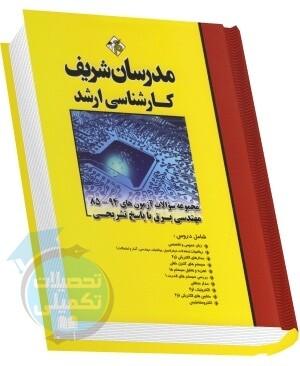 سوالات کارشناسی ارشد مهندسی برق مدرسان شریف