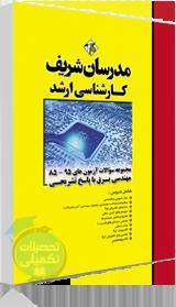 کتاب بانک سوالات ارشد مهندسی برق 85 تا 95 مدرسان شریف