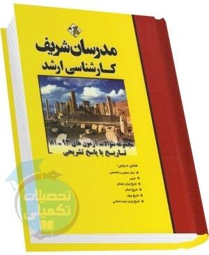 مجموعه سوالات آزمونهای ارشد تاریخ مدرسان شریف