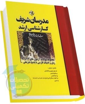 مجموعه سوالات ارشد زبان و ادبیات فارسی مدرسان شریف