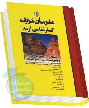 مجموعه سوالات ارشد زمین شناسی مدرسان شریف