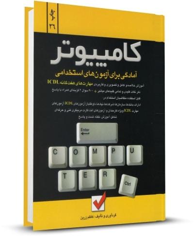 کامپیوتر آمادگی برای آزمون های استخدامی