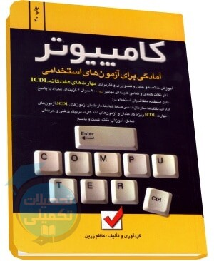 کتاب کامپیوتر برای آزمونهای استخدامی