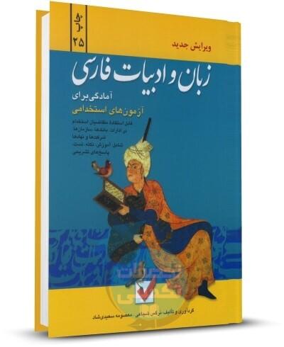 زبان و ادبیات فارسی آمادگی برای آزمون های استخدامی