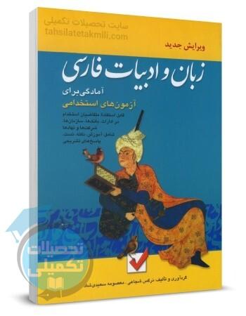 زبان و ادبیات فارسی آمادگی برای آزمون های استخدامی, کتاب ادبیات فارسی استخدامی