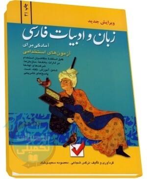 کتاب زبان و ادبیات فارسی برای آزمونهای استخدامی